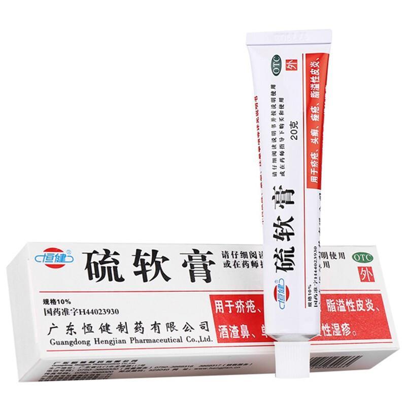 恒健 硫软膏 15g 疥疮 头癣 痤疮 脂溢性皮炎 慢性湿疹 酒渣鼻