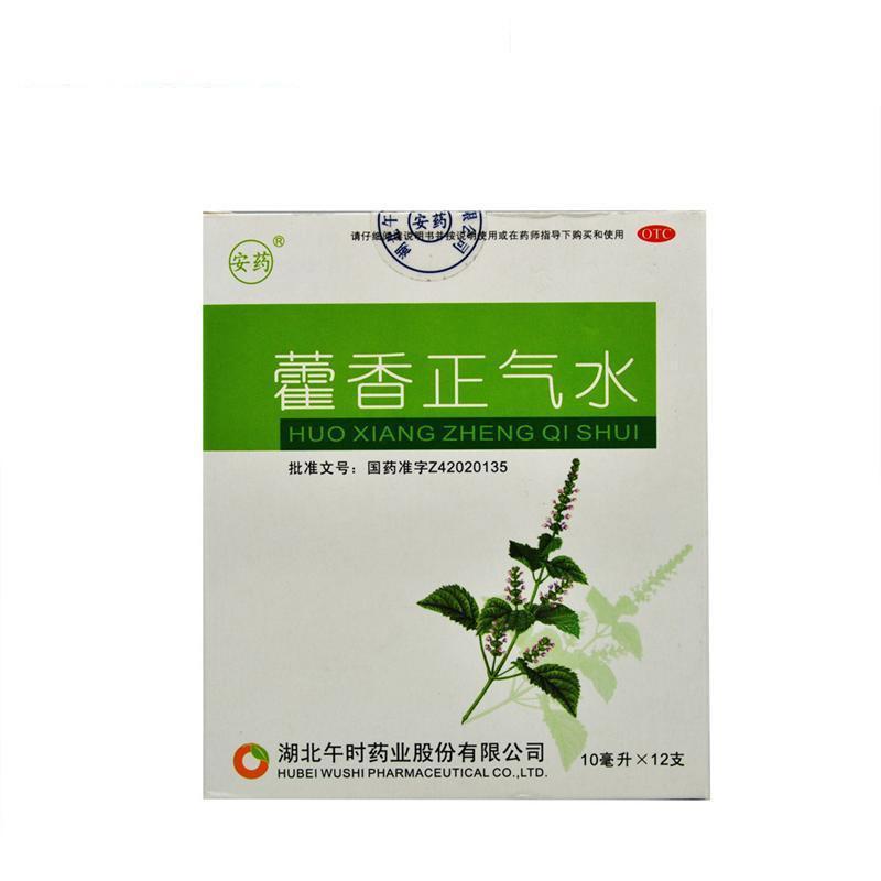 安药 藿香正气水 12支 暑湿感冒药 头痛 呕吐 胃胀 腹泻