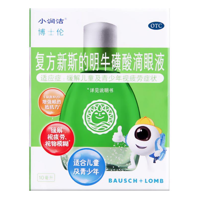 小润洁 复方新斯的明牛磺酸滴眼液 10ml 保护眼睛 眼药水 视疲劳 眼干涩 眼痒
