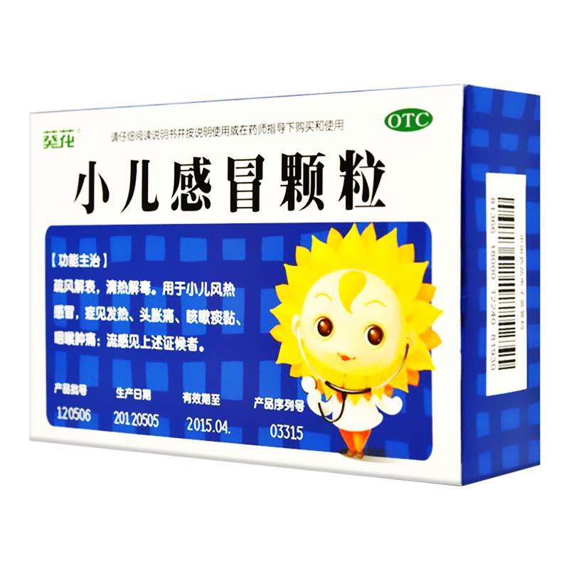 葵花 小儿感冒颗粒 10袋 风热感冒 发热头痛 咳嗽痰黏 咽喉肿痛