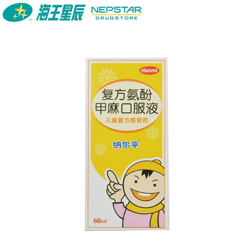 纳尔平 复方氨酚甲麻口服液(限售2盒)