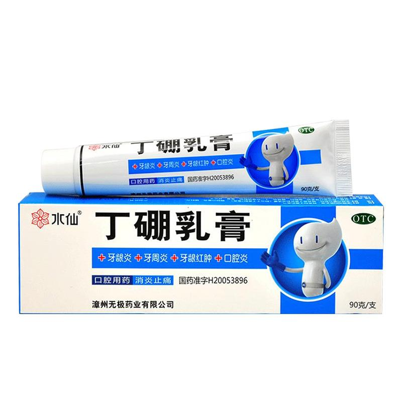 水仙 丁硼乳膏 90g 牙周炎 牙龈红肿 牙龈炎 口腔炎