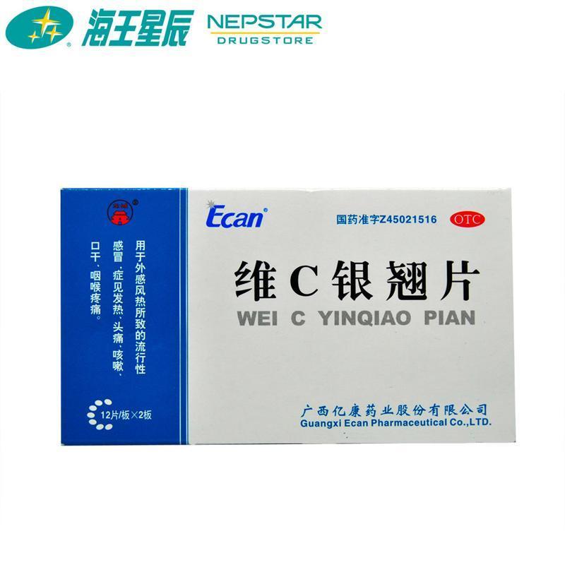 龙城 维C银翘片 24片 感冒药 清热解毒 预防感冒 发热 咳嗽 头痛