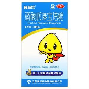 宁新宝 磷酸哌嗪 宝塔糖 30粒 驱虫药 清肠虫 儿童蛔虫 蛲虫感染