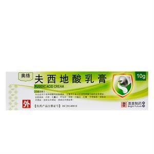 奥络 夫西地酸乳膏    香港澳美   10g