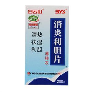 白云山 消炎利胆片(薄膜衣)  广州白云山  0.26G*200片
