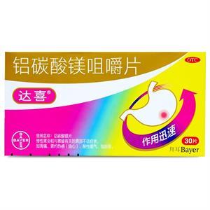 达喜 铝碳酸镁片 30片 慢性胃炎 胃痛 烧心 嗳气 饱胀