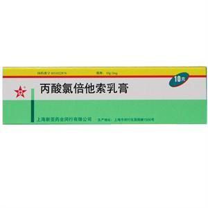 丙酸氯倍他索乳膏  上海新亚药业  10g:2mg