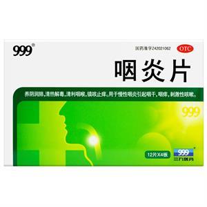 999 咽炎片  黄石三九  0.25g*12片*4板