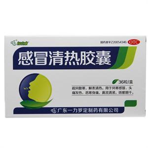 好立康 感冒清热胶囊  广东—力罗定  0.45Gx36粒