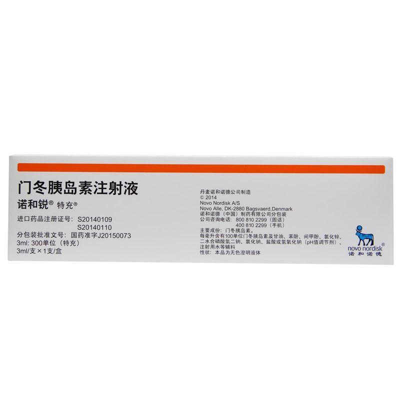 诺和锐 门冬胰岛素注射液(特充) 3ml:300单位(特充)