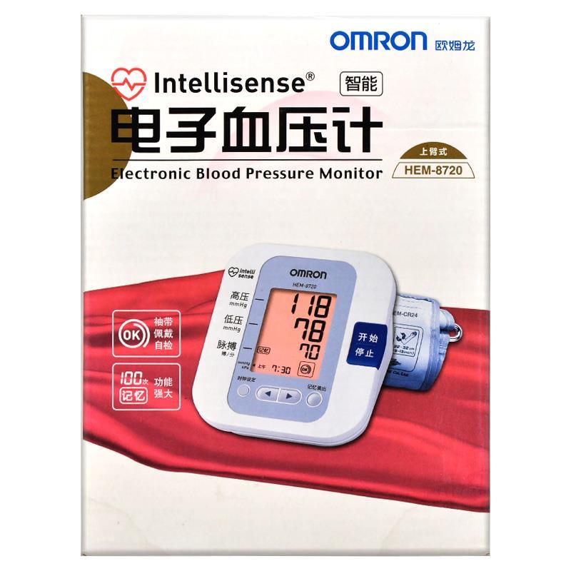 欧姆龙 智能电子血压计(上臂式)  大连欧姆龙  HEM-8720