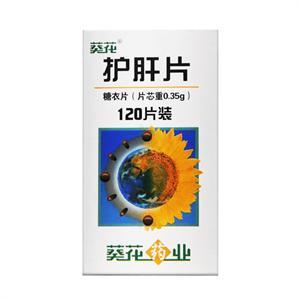 葵花 护肝片  黑龙江葵花  0.35g*120片