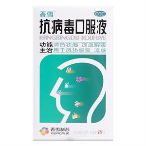 香雪 抗病毒口服液 10ml*18支  清热祛湿 解毒