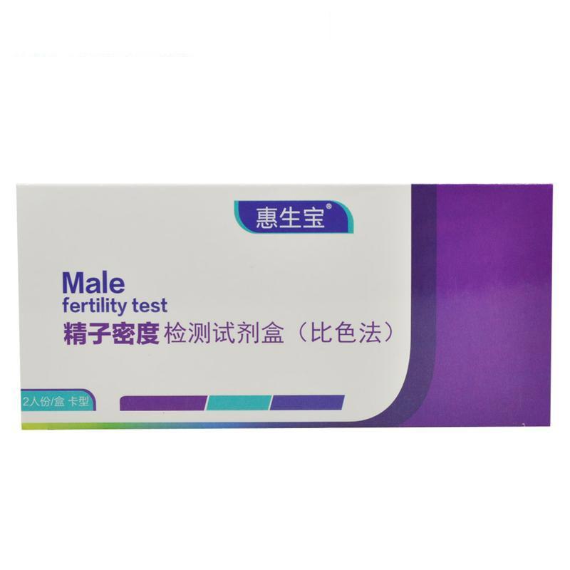 惠生宝 精子密度检测试剂盒 2人份/盒 精子计数 精子浓度 不孕不育检测