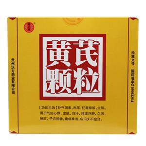 黄芪颗粒  贵州汉方  15gx18袋