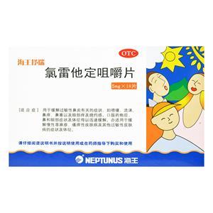 海王抒瑞氯雷他定咀嚼片 过敏性鼻炎 慢性荨麻疹 过敏性皮肤病