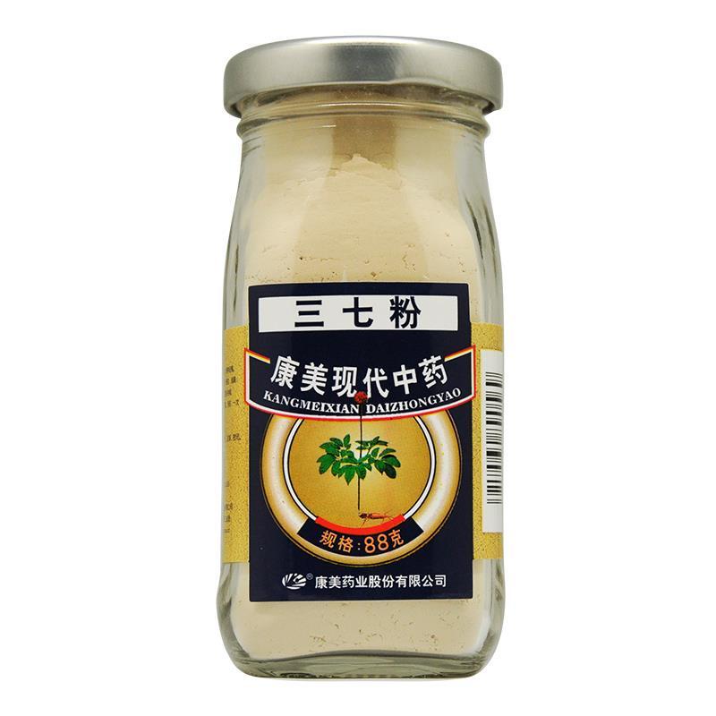 康美 三七粉  云南  88G
