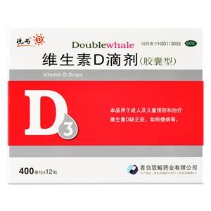悦而 维生素D滴剂(胶囊型)  青岛双鲸  400单位*12粒