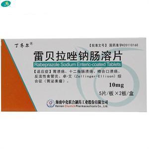 丁齐尔 雷贝拉唑钠肠溶片  海南中化  10mg*5片*2板