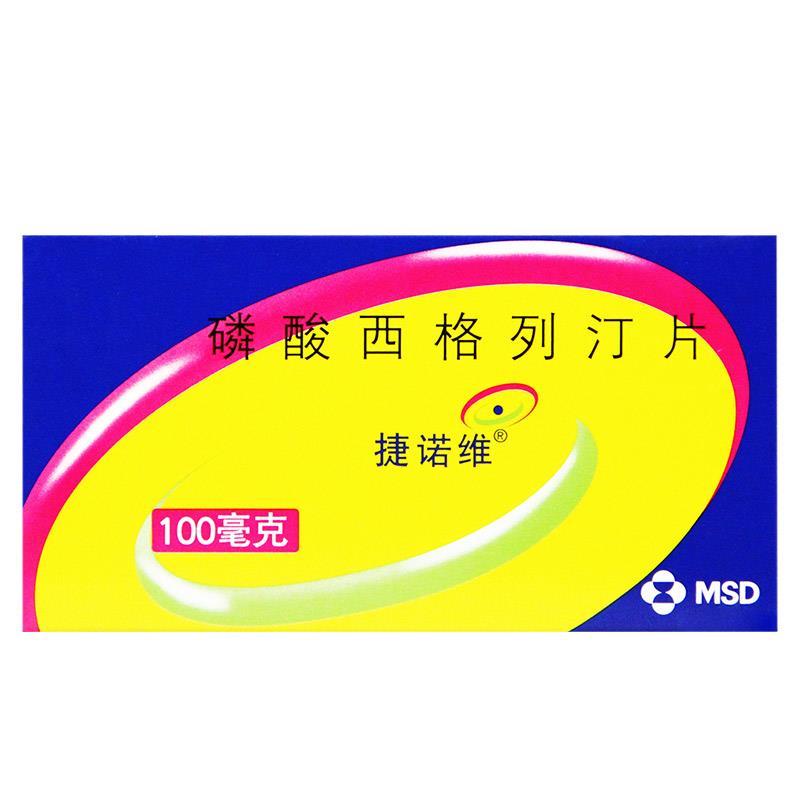 捷诺维 磷酸西格列汀片  默沙东  100mg*7片