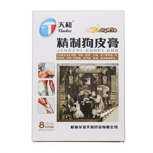 天和 精制狗皮膏  桂林华润天和  8cm*13cm*8片