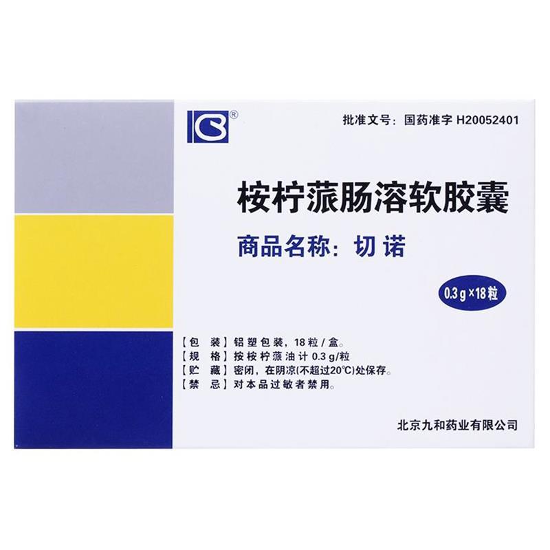 切诺,桉柠蒎肠溶软胶囊  北京九和  0.3g*18粒