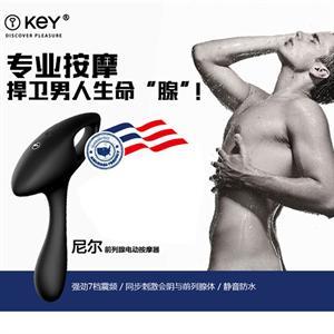 KEY 尼尔前列腺电动按摩器  东莞靓彩  KL0015