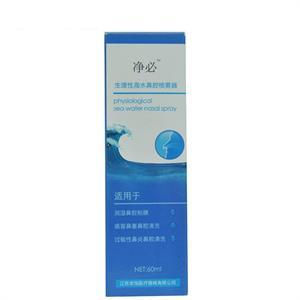 净必 生理性海水鼻腔喷雾器60ml   生理盐水鼻炎鼻腔护理防鼻炎