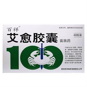百祥 艾愈胶囊  贵州百祥  0.35g*48粒