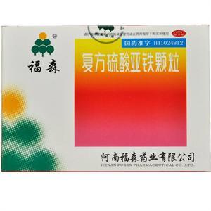 复方硫酸亚铁颗粒   河南福森   10粒胶囊+10g*10袋矫味剂