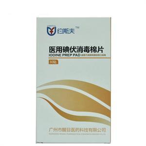 约斯夫 医用碘伏消毒棉片 广州醒目 30片/盒
