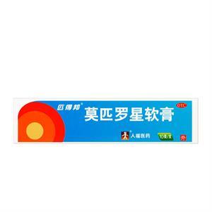 匹得邦 莫匹罗星软膏  湖北人福  10g(2%)