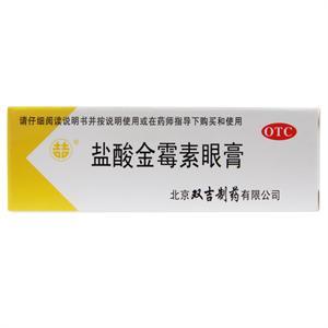 吉吉,盐酸金霉素眼膏  北京双吉  2.5Gx0.5%