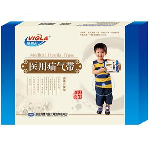 维格拉,医用疝气带(普通儿童型)  北京维格拉  两套装