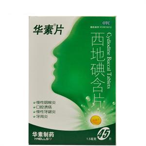 华素片 西地碘含片  北京华素  1.5mg*45片