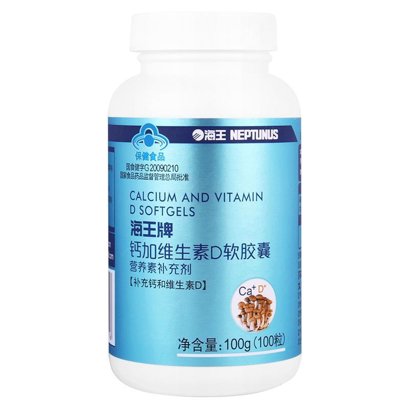 海王牌钙加维生素D软胶囊   杭州海王  100g(100粒)