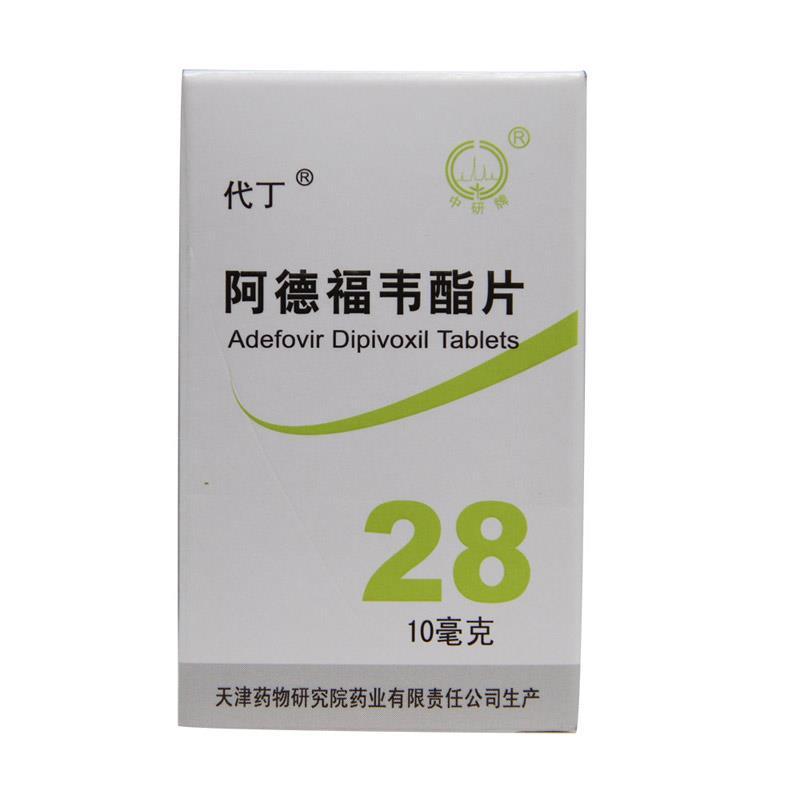 代丁 阿德福韦酯片  天津药物  10mg*28片