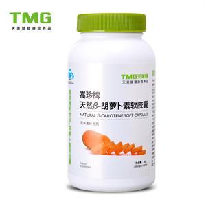 嵩珍牌天然β-胡萝卜素软胶囊  江苏天美健  0.5g*60粒