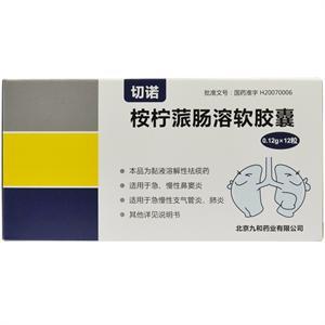 切诺,桉柠蒎肠溶软胶囊  北京九和  0.12g*12粒