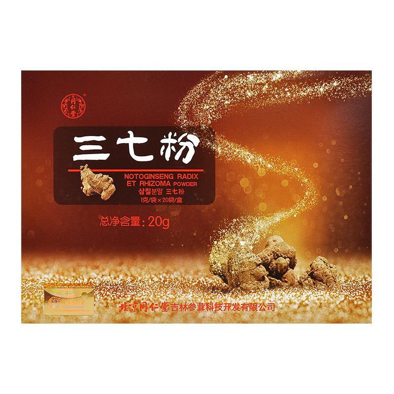 三七粉  北京同仁堂吉林参茸  1克/袋*20袋