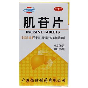 肌苷片   广东恒健   0.2g*100片