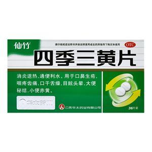 仙竹 四季三黄片  江西华太  0.29g*18片*2板