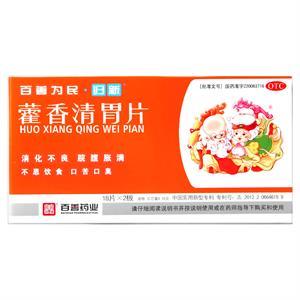 康爽,藿香清胃片  河北百善  0.35g*18片*2版