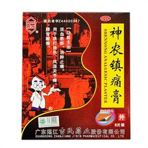 神农镇痛膏  广东湛江  9.5cm*11.6cm*8片装