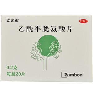 富露施,乙酰半胱氨酸片  海南赞邦制药  0.2G*20片