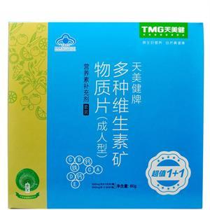 天美健牌多种维生素矿物质片(成人型)  江苏天美健  80G(50G+30G)