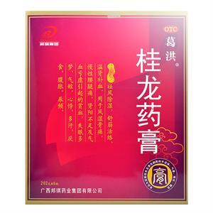 葛洪 桂龙药膏  广西邦琪  202g*6瓶