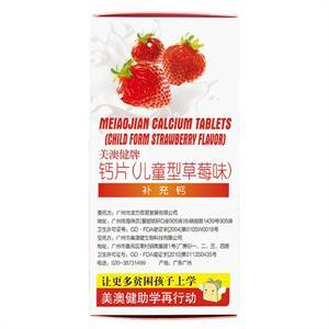 美澳健,钙片(儿童型草莓味)  广州美澳健  100g(1g*100片)
