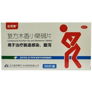 立可安,复方木香小檗碱片  远大医药黄石飞云  36片